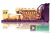 Дизельный генернатор (ДГУ, ДЭС) 1600 кВт / 2000 кВА Caterpillar 3516B 1600 кВт